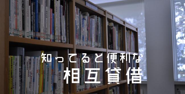 図書館にない本を借りたいときは相互貸借制度が便利です