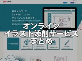 オンラインのイラスト添削サービス