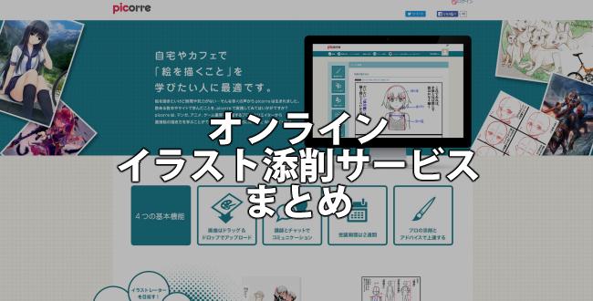 オンラインでイラストを添削してくれるサービスのまとめ