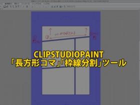CLIPSTUDIO長方形ツールと枠線分割ツール