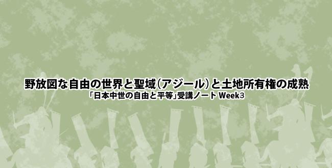 野放図な自由の世界と聖域(アジール)と土地所有権の成熟-「日本中世の自由と平等」受講ノート Week3