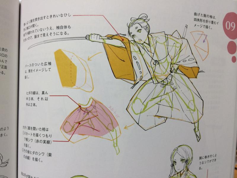 和装の描き方和風歴史系イラストを描きたい人必携小物もバッチリな