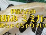 伊藤ハム通好み「ミミガー」
