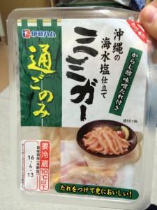 itohamu-pigsear01