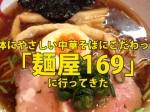 麺屋169