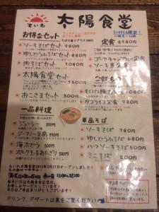 moiwa-taiyo14