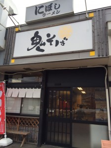 niboshi-onisoba01