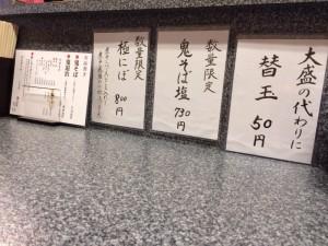 niboshi-onisoba06