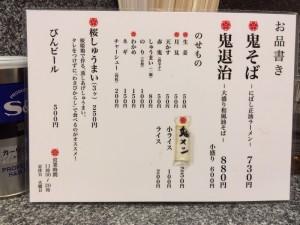 niboshi-onisoba07