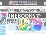 onebooksで同人誌印刷