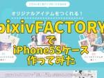 pixivfactoryのiphoneケース