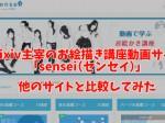 オンラインイラスト講座sensei3