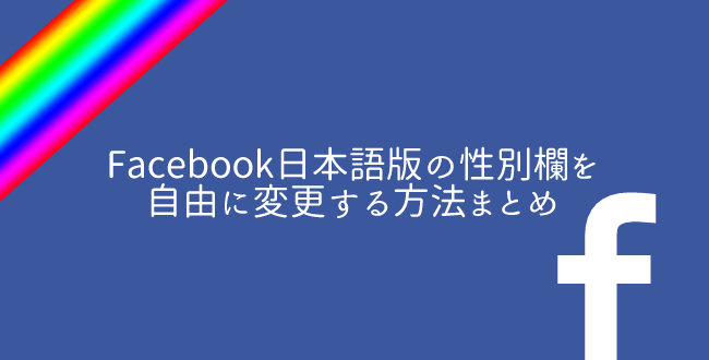 facebookの性別欄