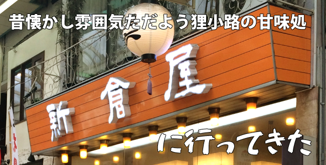 札幌新倉屋