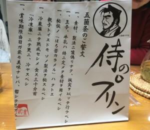 samuraino-purin06