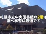 札幌市立中央図書館の二階