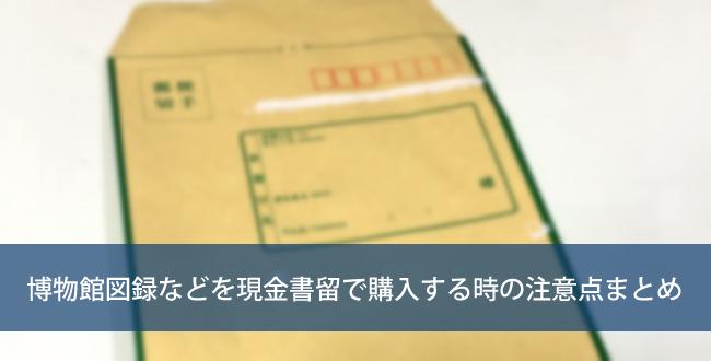 博物館図録の購入方法