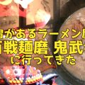 【札幌】甲冑があるラーメン屋!?「百戦麺磨 鬼武者」に行ってきた