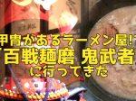 百戦麺磨鬼武者のレビュー