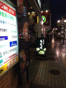 onimusha-ramen01