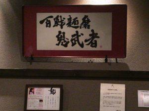 onimusha-ramen06
