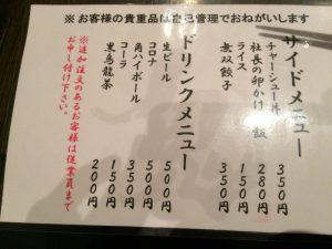 onimusha-ramen07