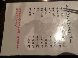 onimusha-ramen08