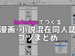 indesign-dojinshi-howto