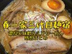 春一家三代目麺宿レビュー