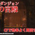 【FF14攻略】CFでディープダンジョン「死者の宮殿」を効率よく周回するためのコツ