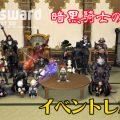 【FF14イベント】暗黒騎士の新年会 イベント主催レポート