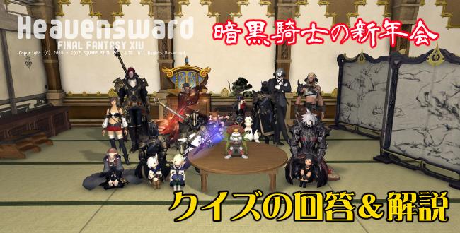 FF14暗黒騎士の新年会クイズ回答