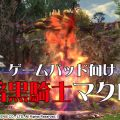 【FF14攻略】暗黒騎士のマクロ紹介(ゲームパッド使用者向け)