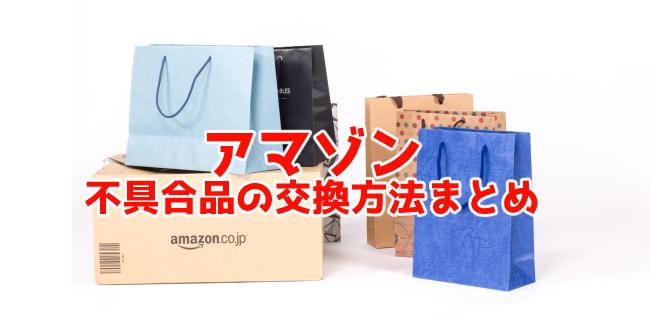 Amazon不具合品交換