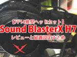 SoudBlaster sbx-h7