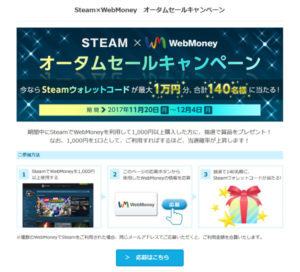 steam-webmoney02