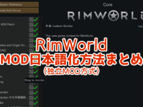 RimWorldMOD日本語化