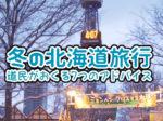 冬の北海道旅行
