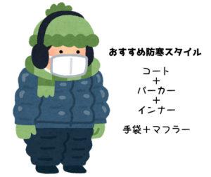 hokkaido-ryoko-winter01