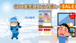 hokkaido-ryoko-winter02