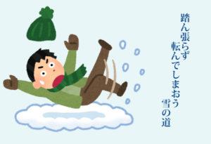 hokkaido-ryoko-winter03