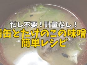 サバとタケノコの味噌汁レシピ