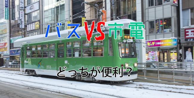 札幌のバスと市電