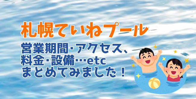 札幌ていねプールの情報まとめ