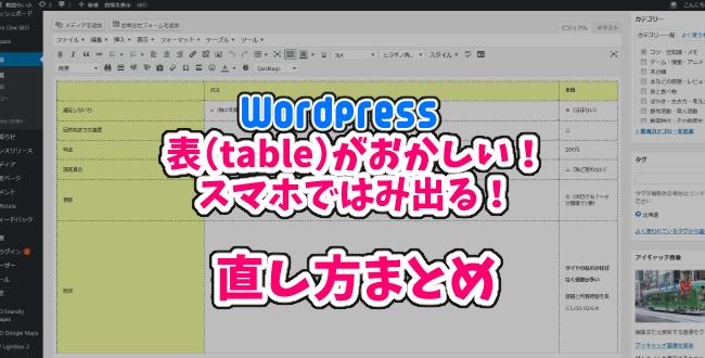 Wordpressブログの表が変・スマホではみ出る時の対処法