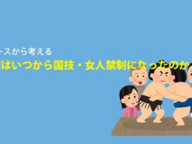 相撲はいつから国技・女人禁制になったのか?