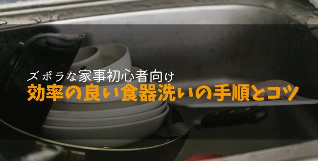 効率の良い食器洗いの手順とコツ