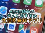 ADHD傾向の大人におすすめ生活系無料アプリ