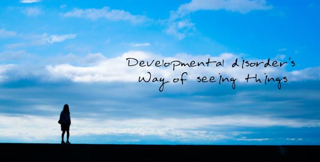 発達障害の世界観