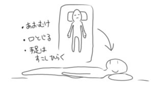 寝たまんまヨガの姿勢